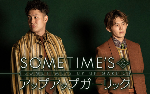 SOMETIME'Sのアップアップガーリック