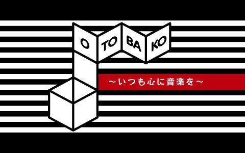 OTOBAKO~いつも心に音楽を~