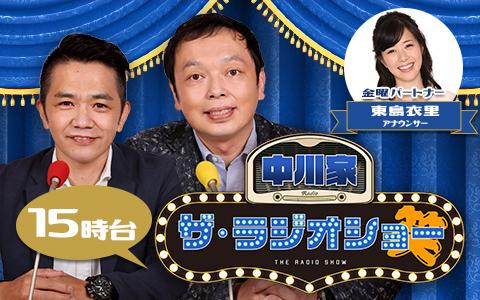 中川家 ザ・ラジオショー(15時台)
