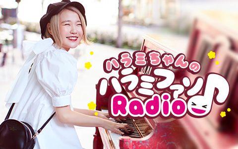 ハラミちゃんのハラミファソRadio♪