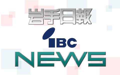 岩手日報IBCニュース