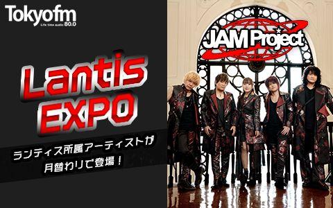 Lantis EXPO