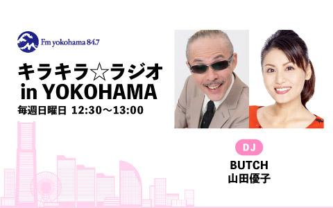 ディアウーマン presents Dear キラキラ♡ラジオ in YOKOHAMA