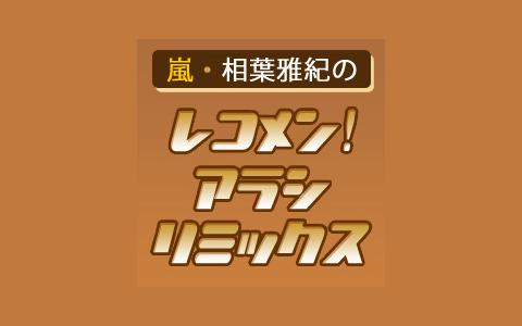 嵐・相葉雅紀の レコメン!アラシリミックス