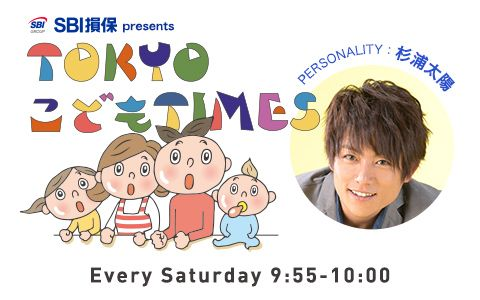 SBI損保 presents TOKYO こども TIMES