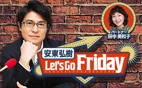 安東弘樹 Let's Go Friday Part1