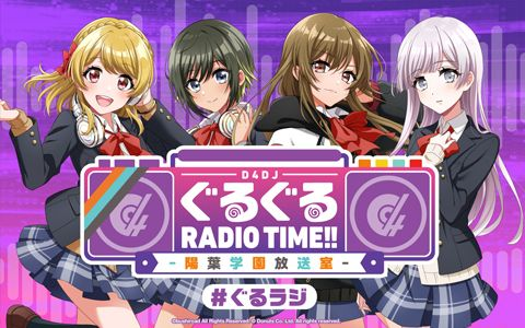 D4DJぐるぐるRADIO TIME-陽葉学園放送室-