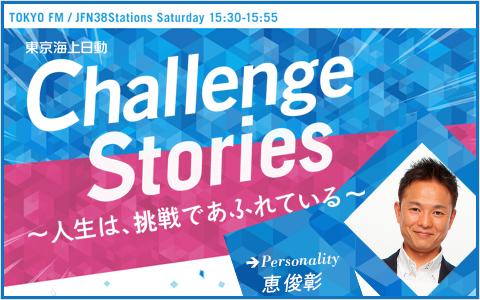 東京海上日動 Challenge Stories ~人生は、挑戦であふれている~