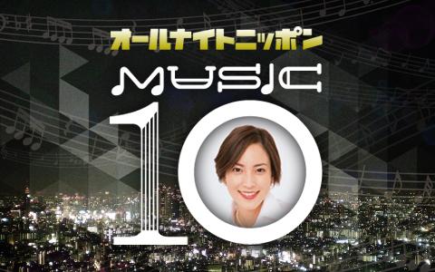 オールナイトニッポン MUSIC 10