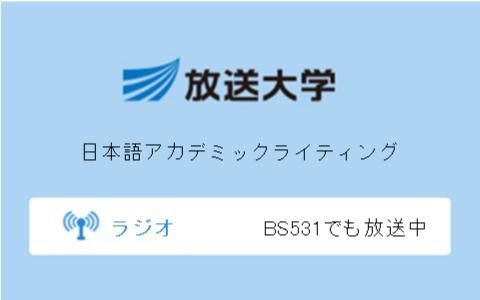 日本語アカデミックライティング第6回