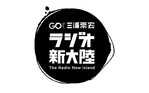 三浦崇宏 ラジオ新大陸