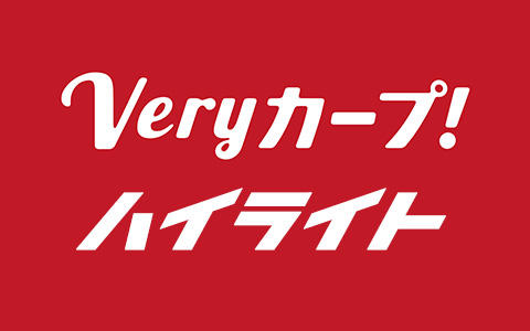 Very カープ!ハイライト