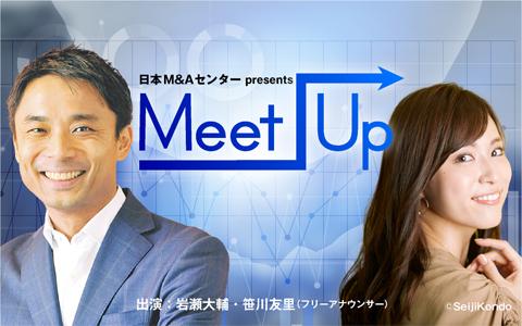 日本M&Aセンター presents Meet Up
