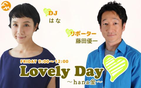Lovely Day♡~hana金~