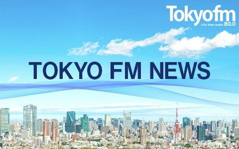 TOKYO FM NEWS