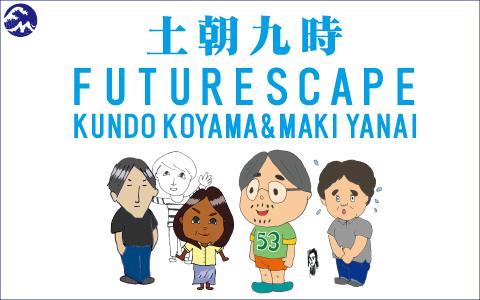 FUTURESCAPE