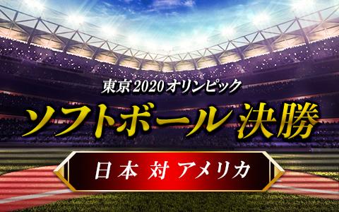 東京2020オリンピック ソフトボール 決勝 日本対アメリカ