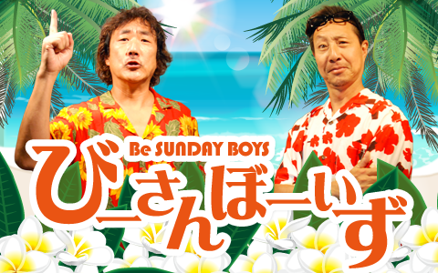 びーさんぼーいず~Be SUNDAY BOYS~ Part2