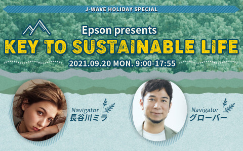 J-WAVE HOLIDAY SPECIAL Epson presents KEY TO SUSTAINABLE LIFE(PART1)
