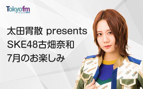 太田胃散 presents SKE48古畑奈和 7月のお楽しみ