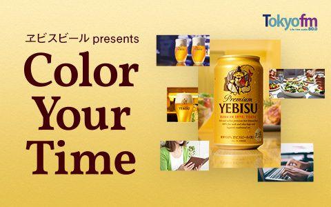 ヱビスビール presents Color Your Time