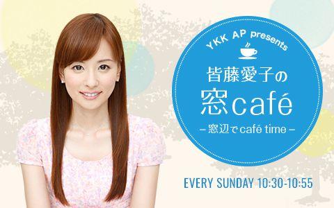 YKK AP presents 皆藤愛子の窓café~窓辺でcafé time~