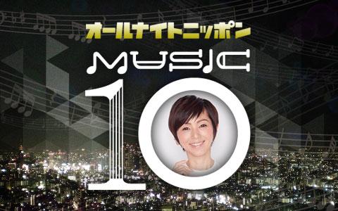 オールナイトニッポンMUSIC10