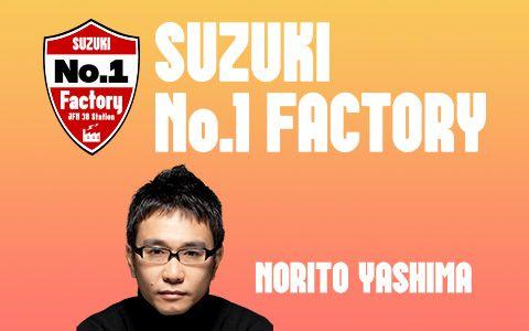 SUZUKI No.1 Factory