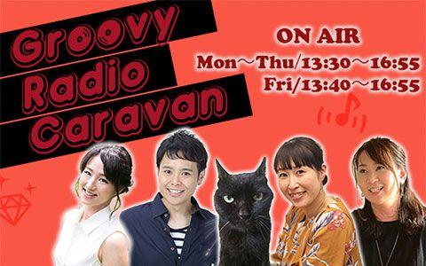 Groovy Radio Caravan~Friday Edition~