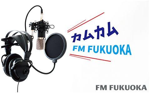 カムカムFM FUKUOKA