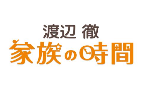 聖教新聞Presents 渡辺徹 家族の時間