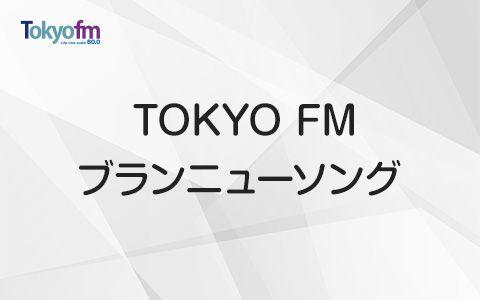 TOKYO FM ブランニュー・ソング