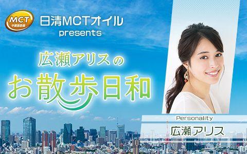 日清MCTオイル presents 広瀬アリスのお散歩日和