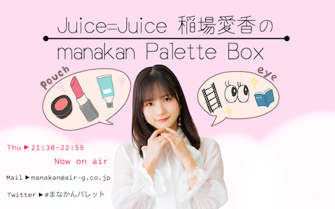 Juice=Juice 稲場愛香の manakan Palette Box