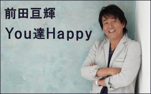 前田亘輝YOU達HAPPY
