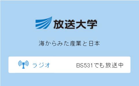 海からみた産業と日本第5回