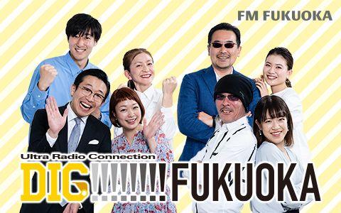 Ultra Radio Connection ~DIG!!!!!!!! FUKUOKA (ディグ・フクオカ)~