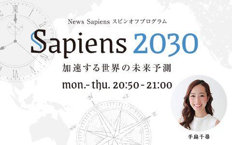 Sapiens 2030
