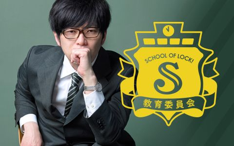 SCHOOL OF LOCK!教育委員会