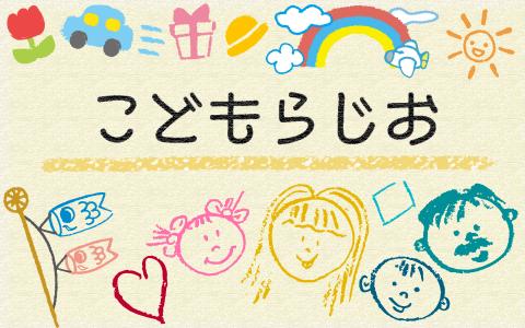 TOKYO FM ホリデースペシャル こどもらじお