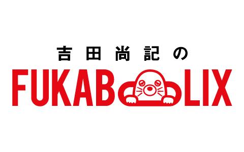 吉田尚記のFUKABOLIX