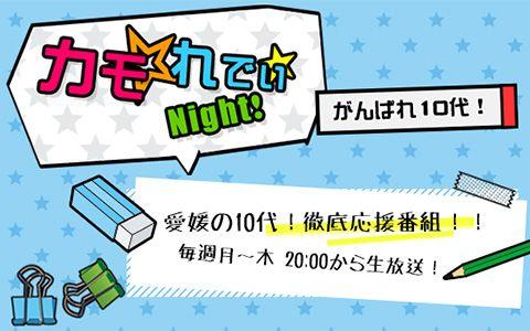 カモ☆れでぃ★Night!