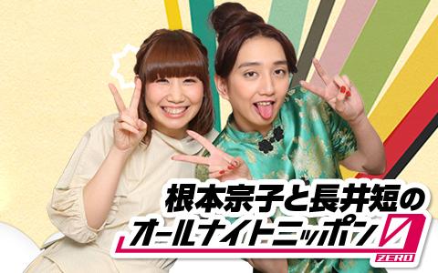 根本宗子と長井短のオールナイトニッポン0(ZERO)