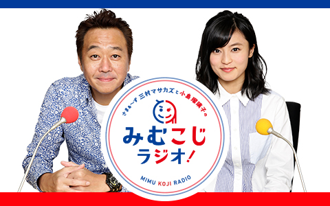さまぁ~ず三村マサカズと小島瑠璃子の「みむこじラジオ!」