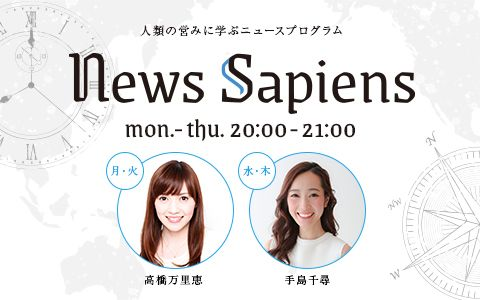 News Sapiens