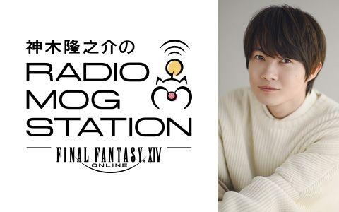 神木隆之介のRADIO MOG STATION presented by ファイナルファンタジーXIV