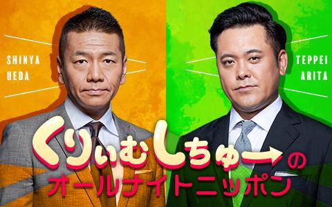くりぃむしちゅーのオールナイトニッポン