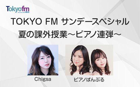 TOKYO FM サンデースペシャル 夏の課外授業~ピアノ連弾~