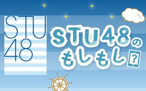 STU48のもしもし?