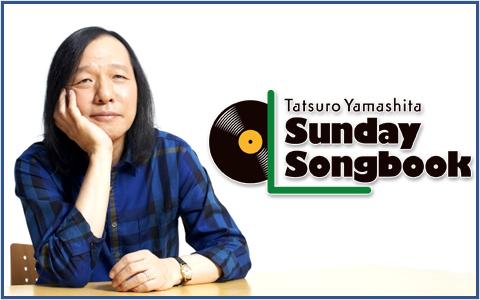 山下達郎の楽天カード サンデー・ソングブック